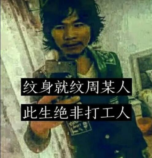 广西周某人个人资料 出狱后各大网红经济公司挣相签约