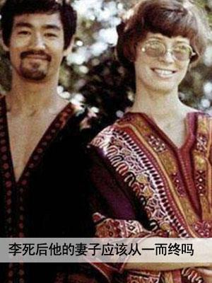 李小龙妻子后嫁二人 李死后他的妻子应该从一而终吗