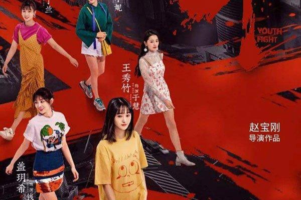 青春斗小说原型是什么 赵宝刚这部电视剧演员太复杂